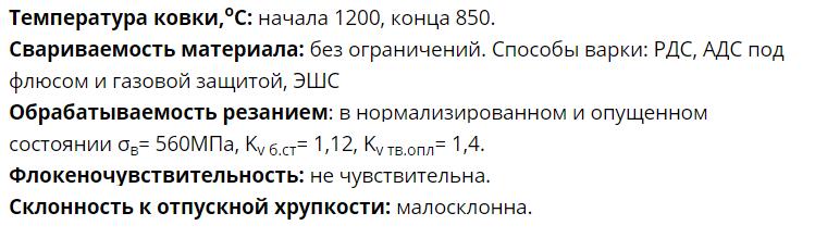 свойства 10хснд